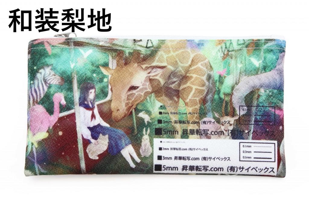 新生地登場!!