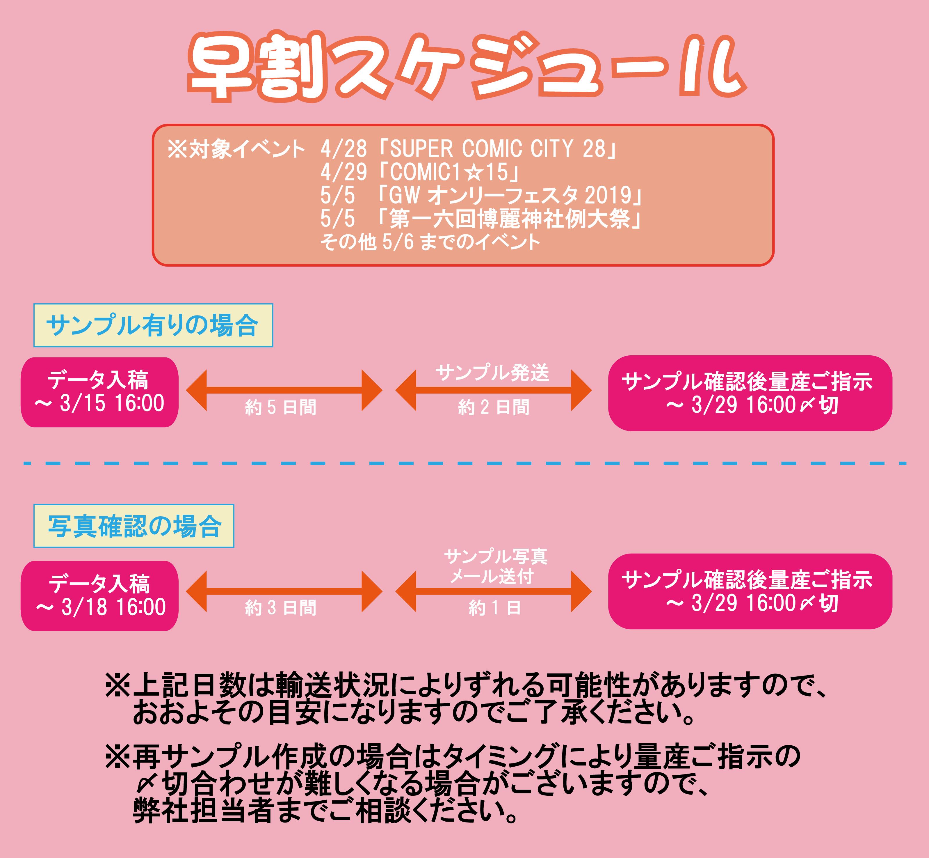 2019GW早割りスケジュール表_2019GW