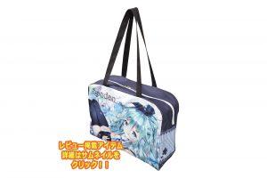 18K11-042_SANDAN_くるん様製作衣装バッグの口コミ レビュー 評価 感想 同人グッズ
