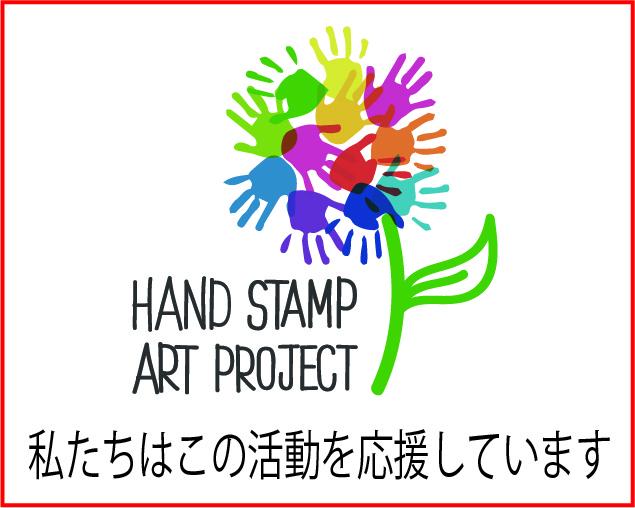 ハンドスタンプアートプロジェクト