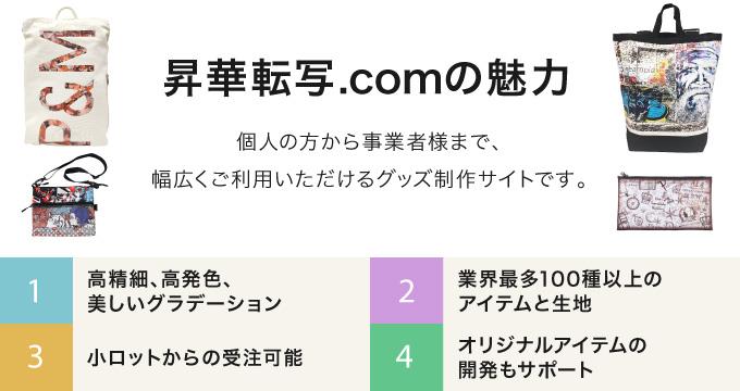 昇華転写.comとは