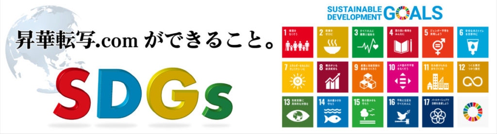 SDGs昇華転写.comができること